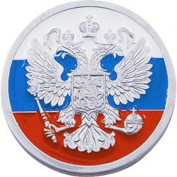 Монета серебряная с гербом и флагом России