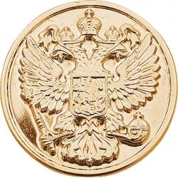 Монета золотая с гербом России