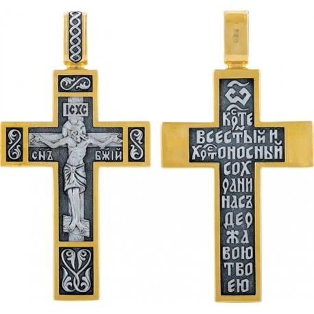 """Крест серебряный """"Распятие"""" """"Канон Честному Кресту"""""""
